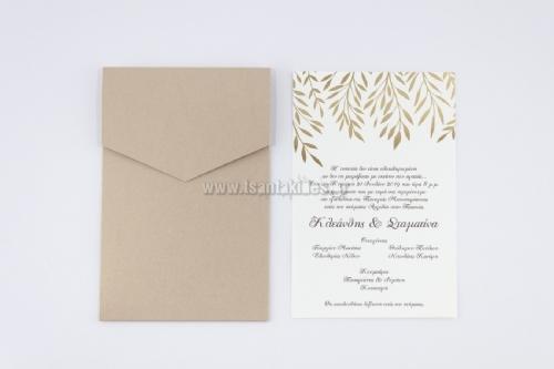 πρωτότυπο προσκλητήριο γάμου με χρυσοτυπία μεταλλοτυπία