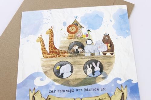 προσκλητήριο βάπτισης με κιβωτό του Νώε ζώα του δάσους και της ζούγκλας φάκελος οικολογικός