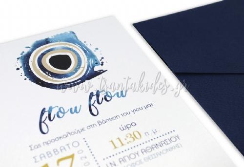 προσκλητήριο βάπτισης αγόρι μάτι χρυσό μπλε